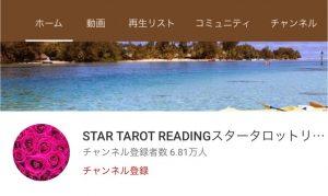 STAR TAROT r開設。